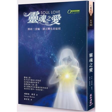 靈魂之愛開啟三重心輪、踏上轉化的旅程(2017年版)