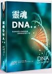 靈魂DNA (第一部):教你如何與自我神聖藍圖重新連結的實用手冊