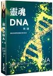 靈魂DNA (第二部)-連結你神聖藍圖的實用指引