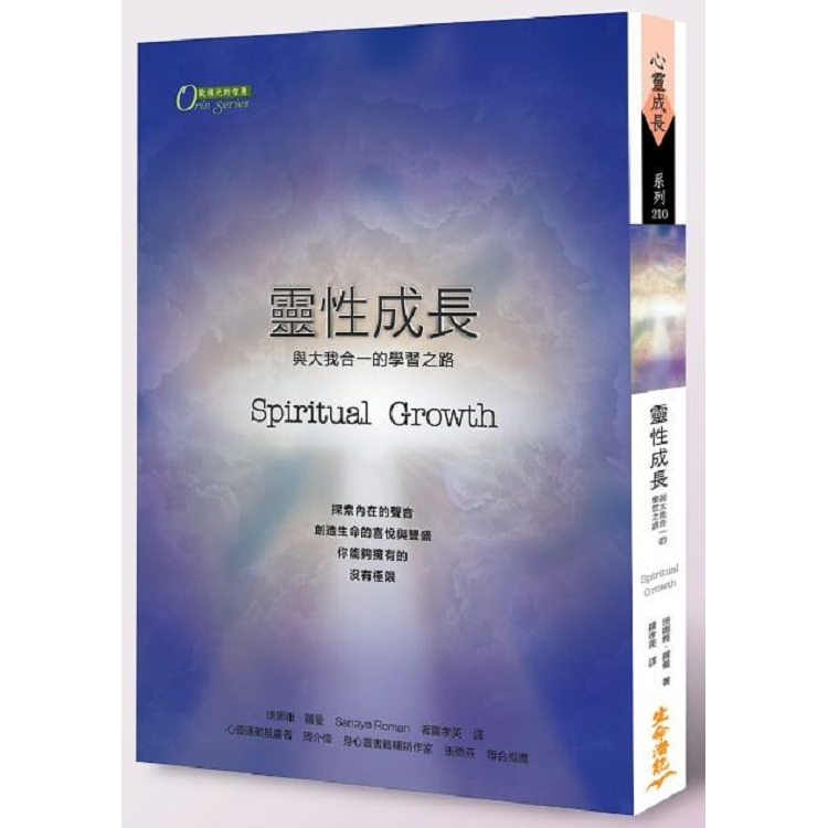 靈性成長-與大我合一的學習之路