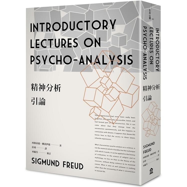 精神分析引論(新版)