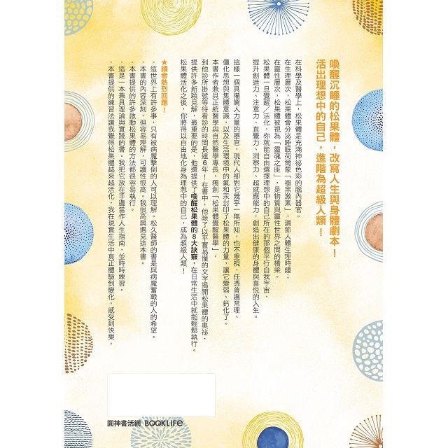 松果體的奇蹟:覺醒內在潛能,改寫人生與身體的劇本