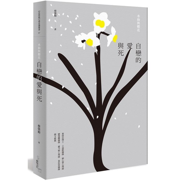 自戀的愛與死:水仙與櫻花