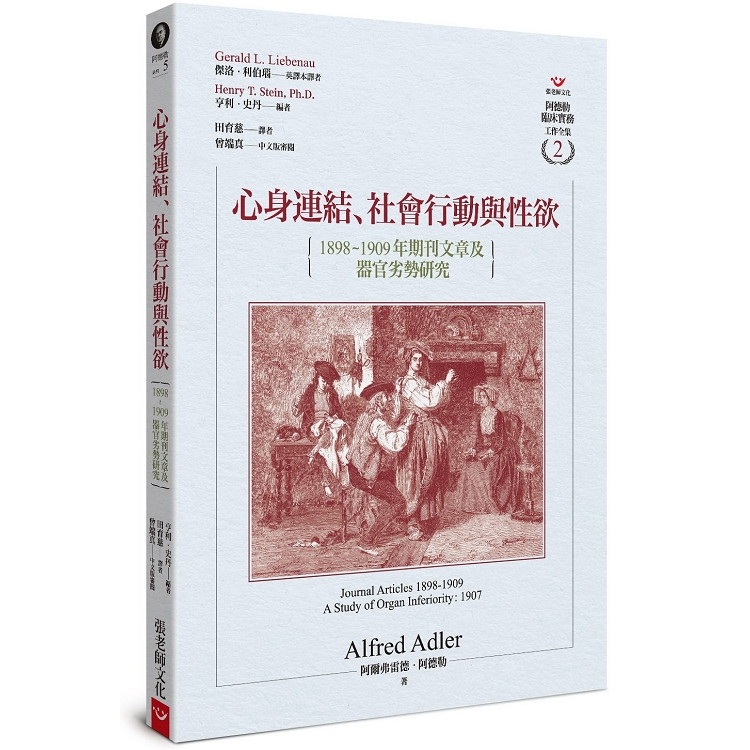 心身連結、社會行動與性欲:1898~1909年期刊文章及器官劣勢研究