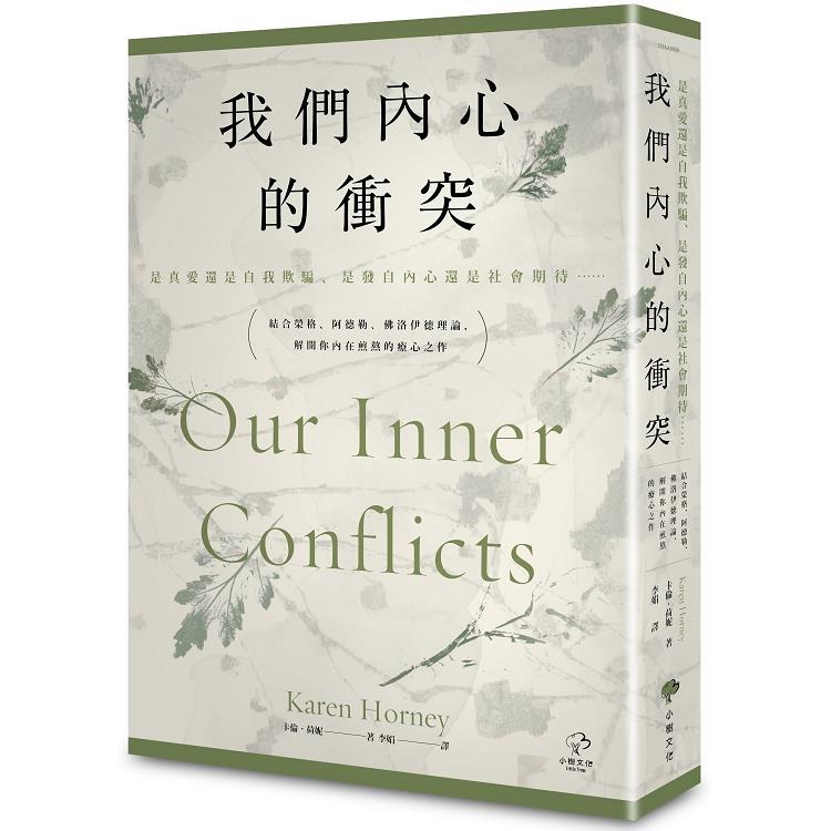 我們內心的衝突:【是真愛還是自我欺騙、是發自內心還是社會期待⋯⋯】結合榮格、阿德勒、佛洛伊德理論,解開你內在煎熬的療心之作