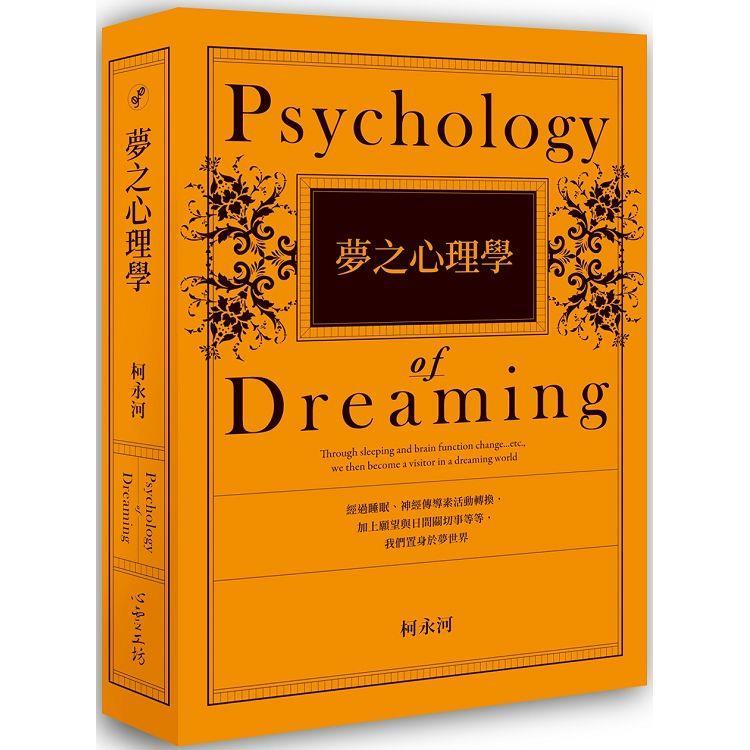夢之心理學