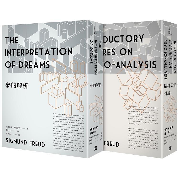 佛洛伊德經典套書:夢的解析(新版)+精神分析引論(新版)