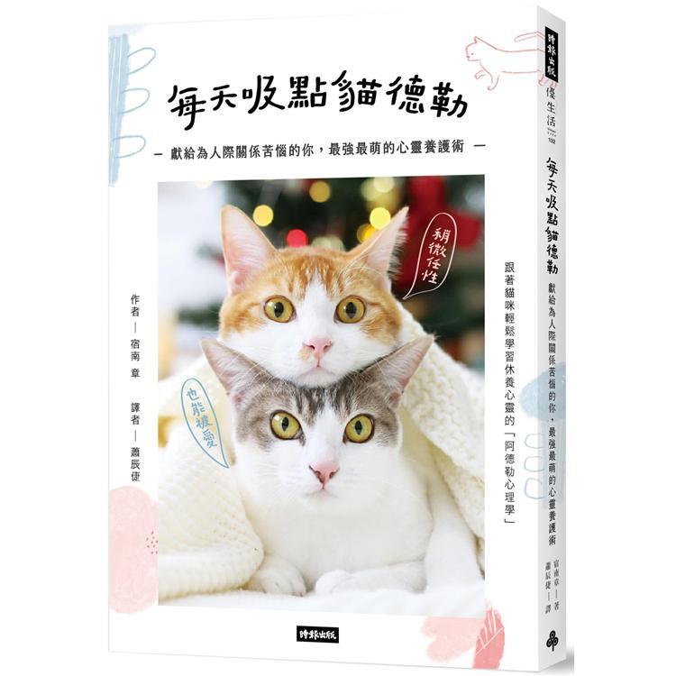 每天吸點貓德勒:獻給為人際關係苦惱的你,最強最萌的心靈養護術【限量貓草種籽版】