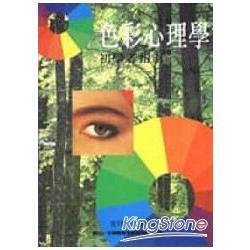 色彩心理學(初學者指南)