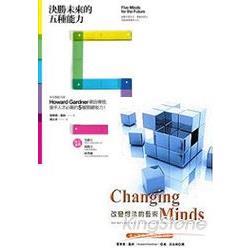 決勝未來的五種能力+Changing Minds 改變想法的藝術(套書)