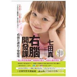 七田真右腦開發課:6個月讓孩子變聰明