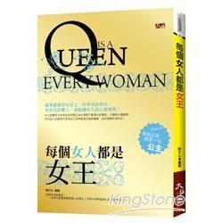 每個女人都是女王