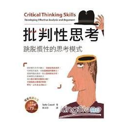批判性思考:跳脫慣性的思考模式(二版) (20K暢銷彩色版)