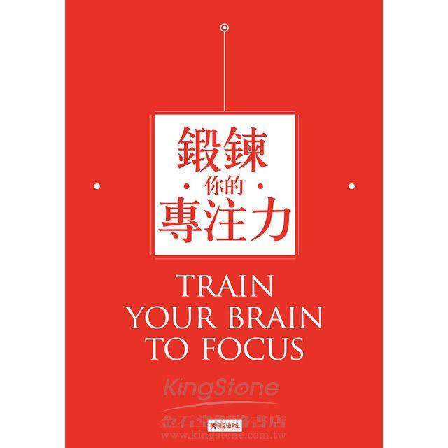 專注的力量:不再分心的自我鍛鍊,讓你掌握APP世代的卓越關鍵(附「鍛鍊你的專注力」別冊)