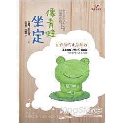 像青蛙坐定:給孩童的正念練習(附練習光碟)