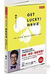 Get Lucky!助你好運:九個心理習慣,讓你用小改變創造大運氣