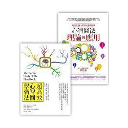 超高效心智圖學習法套書(超高效心智圖學習法(改版)+心智圖法理論與應用)