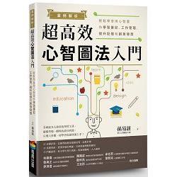 案例解析!超高效心智圖法入門:輕鬆學會用心智圖作學習筆記、工作管理、提升記憶和創意發想
