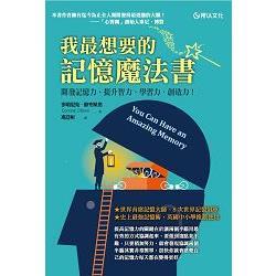 我最想要的記憶魔法書:開發記憶力,提升智力、學習力、創造力!