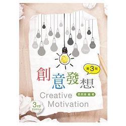 創意發想(第三版)