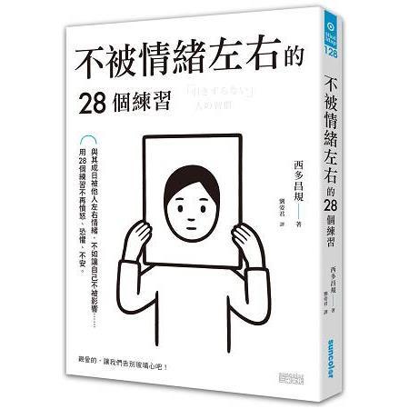 不被情緒影響的28個練習 /