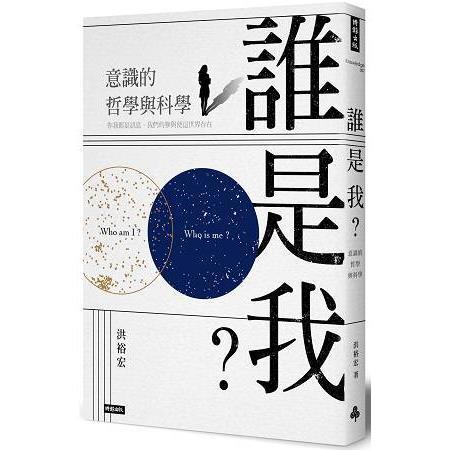 誰是我? :  意識的哲學與科學 /
