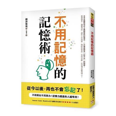不用記憶的記憶術:不用背也不用努力!記憶力越差的人越有效!日本名醫教你史上最輕鬆的記憶法!