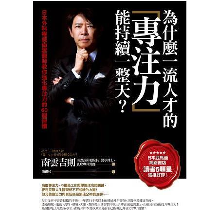 為什麼一流人才的專注力能持續一整天?日本外科權威南雲醫師教你強化專注力的60個習慣
