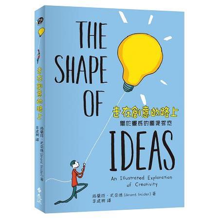 走在創意的路上:關於靈感的圖像探索
