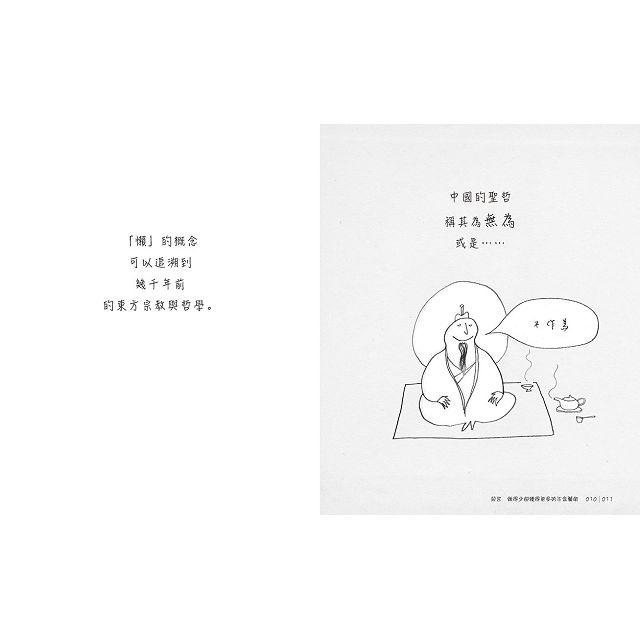 懶,讓你變更好:做得少卻獲得更多的正念藝術