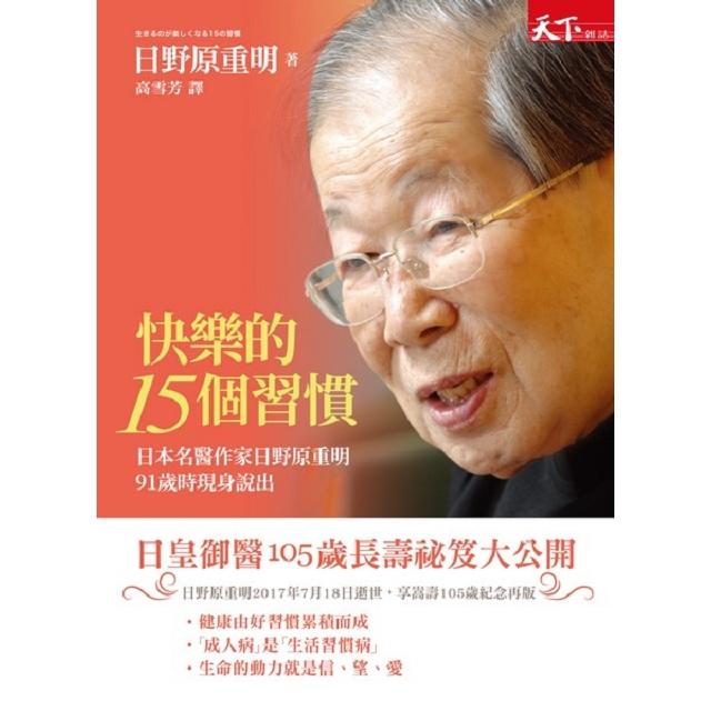 快樂的15個習慣:日本名醫作家日野原重明91歲時現身說出