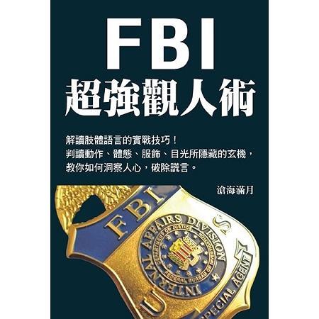 FBI超強觀人術