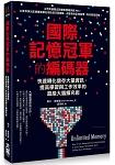 國際記憶冠軍的編碼器:快速轉化儲存大量資訊,提高學習與工作效率的超級大腦擴充術