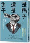 是鴨子還是兔子 : 當腦神經學遇上哲學,探討記憶如何更新連結未來的樣貌