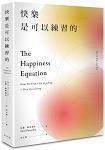 快樂是可以練習的:風靡國際的人生智慧課,九大幸福秘技一次掌握!