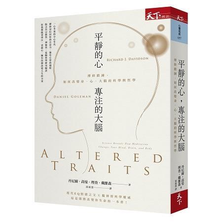 平靜的心,專注的大腦:禪修鍛鍊,如何改變身、心、大腦的科學與哲學