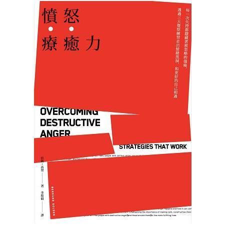 憤怒療癒力 :每一次失控都隱藏著被忽略的傷痛,透過三大覺察練習走出情緒黑洞,和更好的自己相遇(另開視窗)