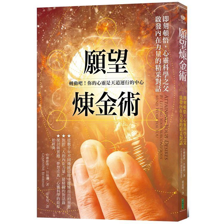 願望煉金術:即刻頓悟,心靈科學之父啟發內在力量的精采對話