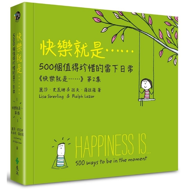 快樂就是...... .第2集 .500個值得珍惜的當下日常(open new window)