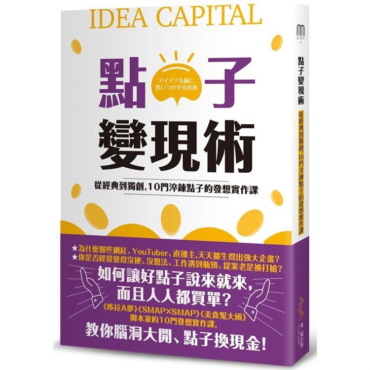 點子變現術:從經典到獨創,10門淬鍊點子的發想實作課