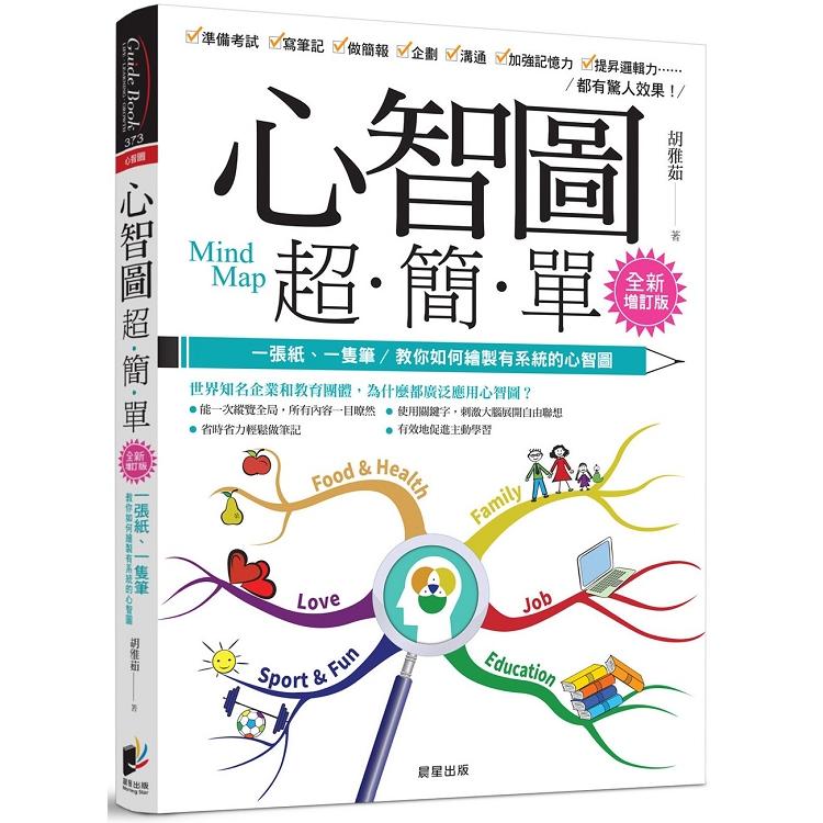 心智圖超簡單【全新增訂版】:一張紙、一隻筆,教你如何繪製有系統的心智圖