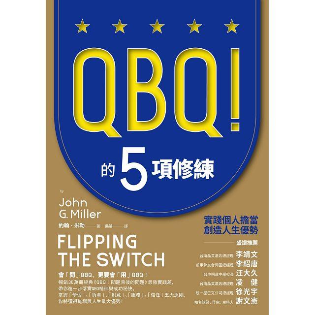 QBQ!的5項修練:實踐個人擔當,創造人生優勢(暢銷新裝版)