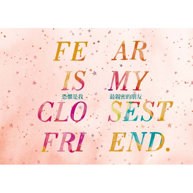 我親愛的朋友fear:如果害怕了,那又怎樣?擁抱恐懼,重新認識自己的人生魔法