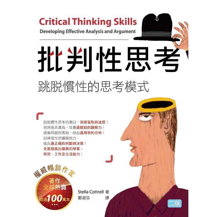 批判性思考:跳脫慣性的思考模式【二版】 (20K暢銷彩色軟精裝版)