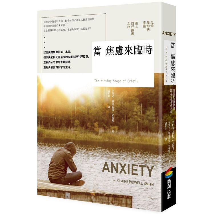 當焦慮來臨時:走出喪慟的情緒,踏上療癒之路