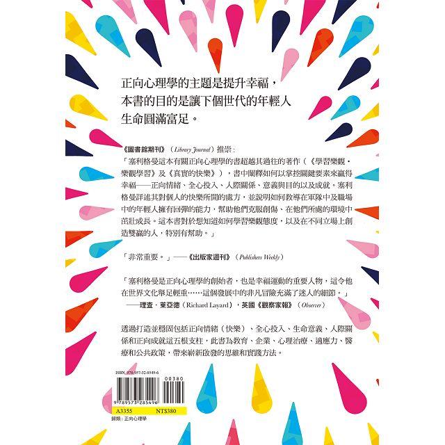 邁向圓滿:掌握幸福的科學方法&練習 (暢銷新版)