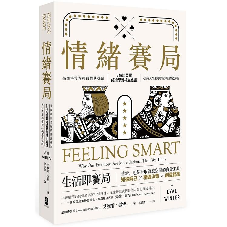 情緒賽局:揭開決策背後的情緒機制,8位諾貝爾經濟學獎得主盛讚,提高人生勝率的 23項贏家邏輯