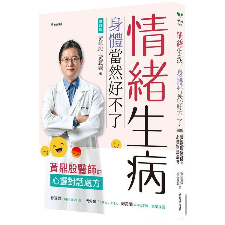 情緒生病,身體當然好不了【增訂版】:黃鼎殷醫師的心靈對話處方
