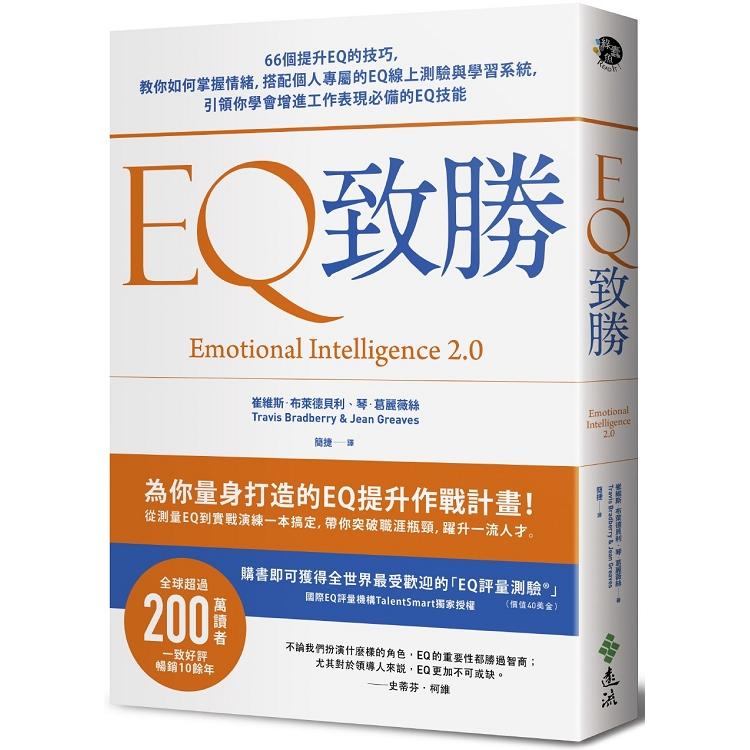 EQ致勝:66個提升EQ的技巧,教你如何掌握情緒,搭配個人專屬的EQ線上測驗與學習系統,引領你學會增進