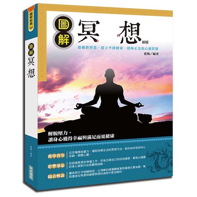 圖解冥想(新版)